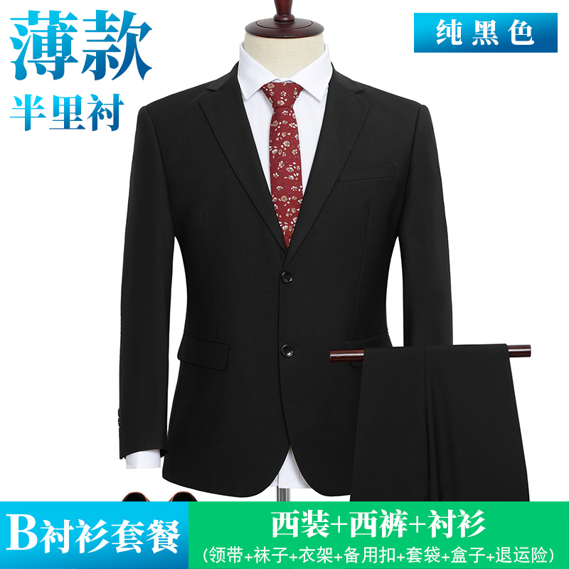 Pure black + large size + B shirt set [thin section]  (suit + trousers + shirt)