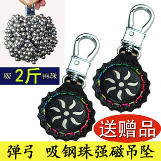 Catapult strong magnetic pendant outdoor steel ball super strong magnet adsorption bomb steel ball pendant key chain