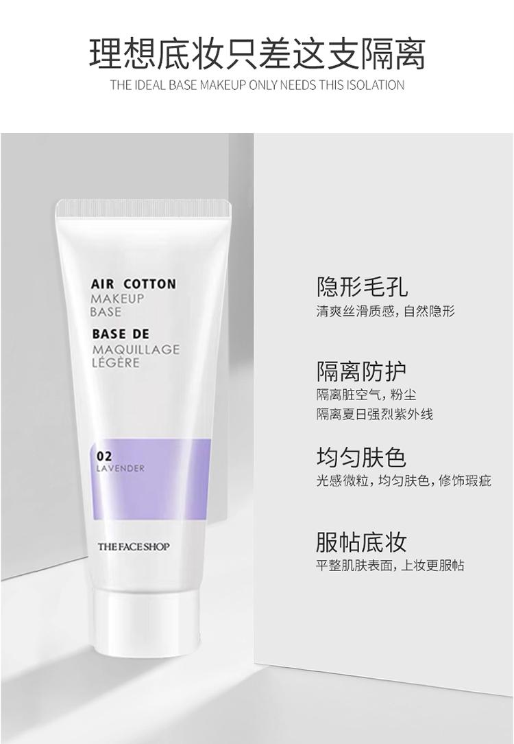 SULV國際The Face Shop/韓國菲詩小鋪隔離霜紫色綠色妝前乳打底遮瑕防輻射
