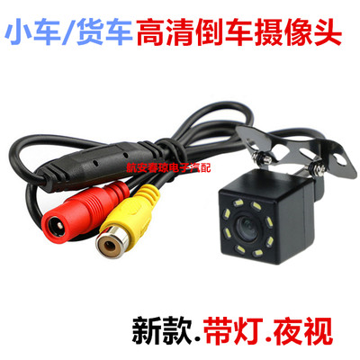 12V trolley/24V truck universal plug-in lamp CCD night vision HD rear view video reversing camera
