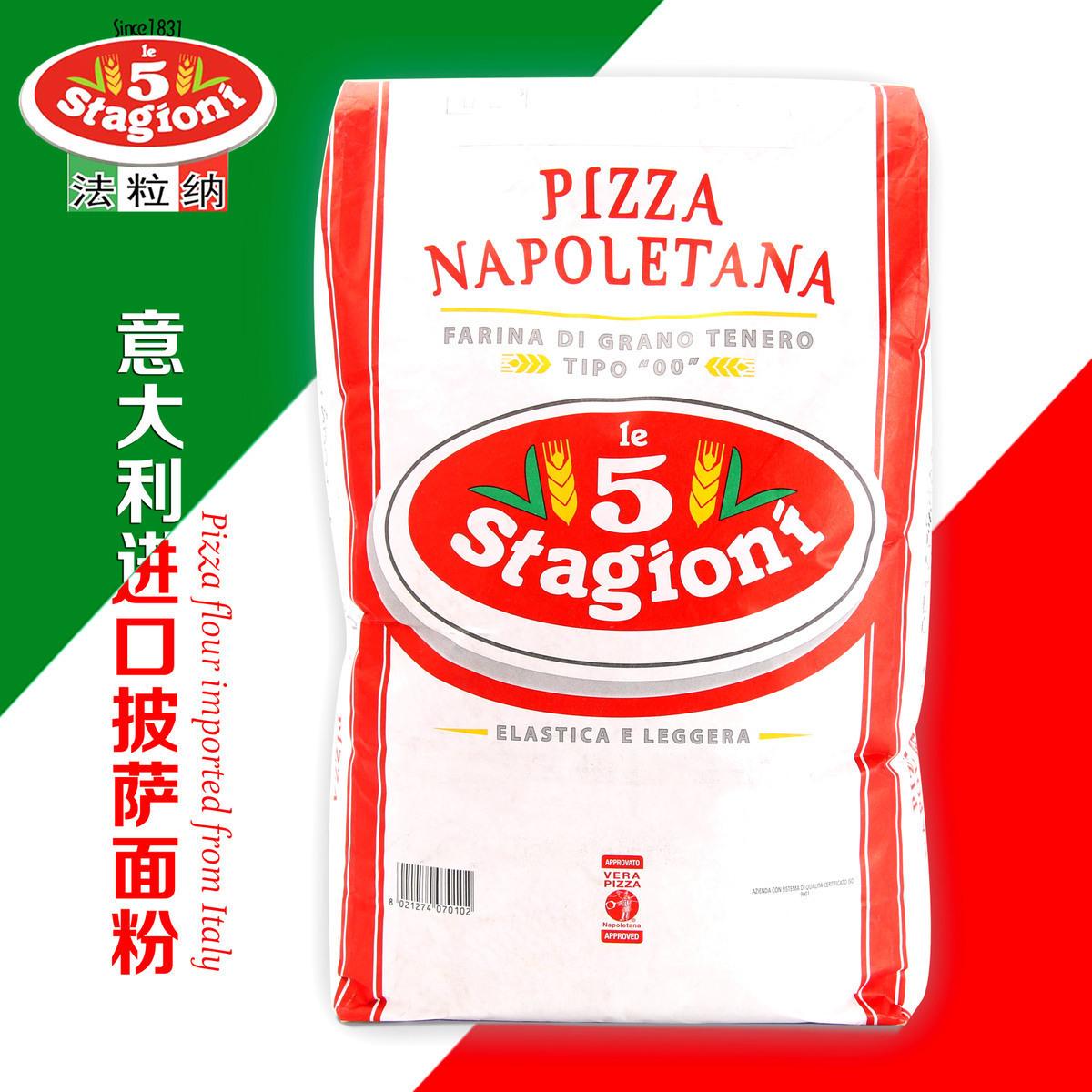 意大利进口披萨面粉5牌法粒纳00匹萨面粉10kg 上海乐汇意式比萨粉