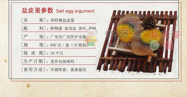 广安盐皮蛋特色松花皮蛋10枚600g邓师傅盐蛋变蛋双口味PK邓家老太