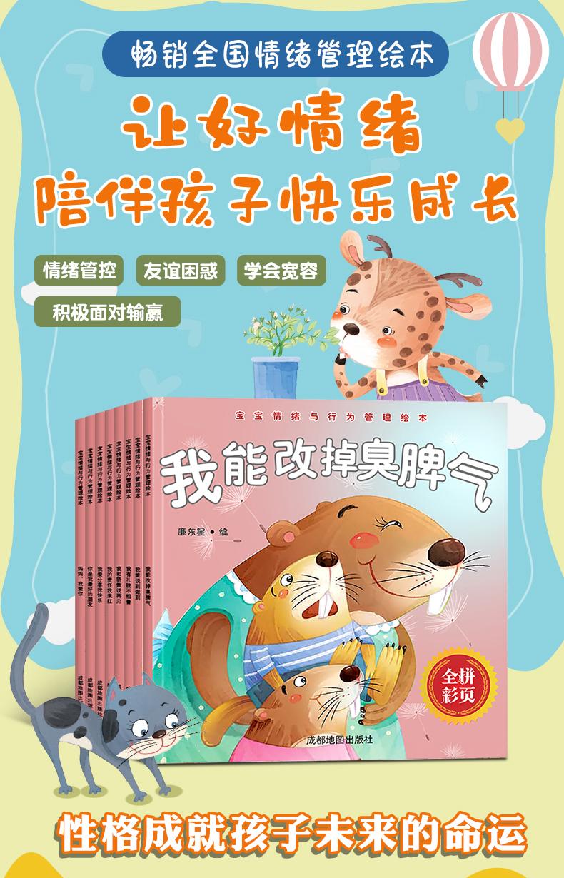 儿童情绪与行为管理绘本 共8本 天猫优惠券折后¥19.9包邮(¥29.9-10)