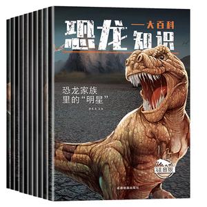 全套10册 恐龙书幼儿恐龙知识大百科注音版儿童故事书绘本系列恐龙时代动物世界恐龙王国百科全书儿童图书3-6岁科普书籍小学