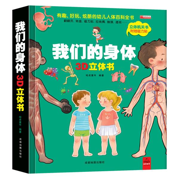 《我们的身体》儿童3D立体科普书