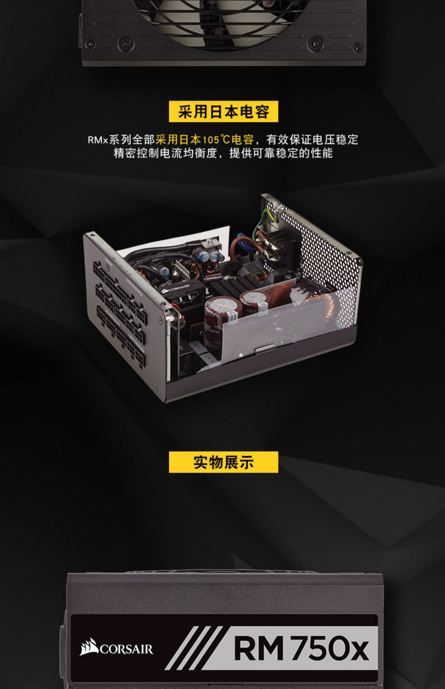 美商海盗船RM750x额定750W海盗船电源全模组金牌台式电脑主机静音商品详情图
