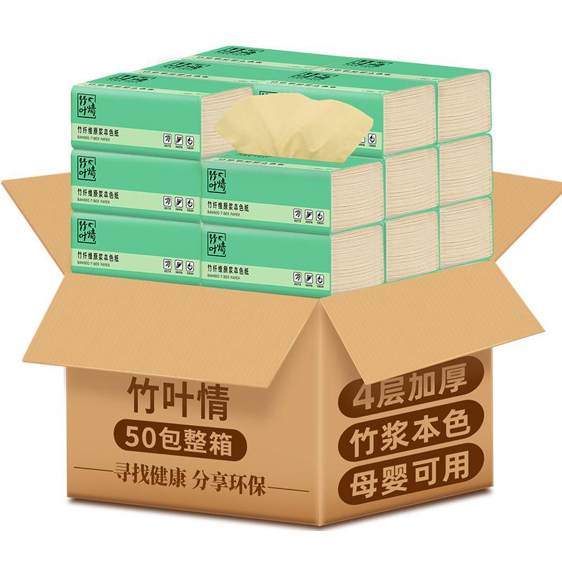 50包 蓝漂本色餐巾纸家用抽纸