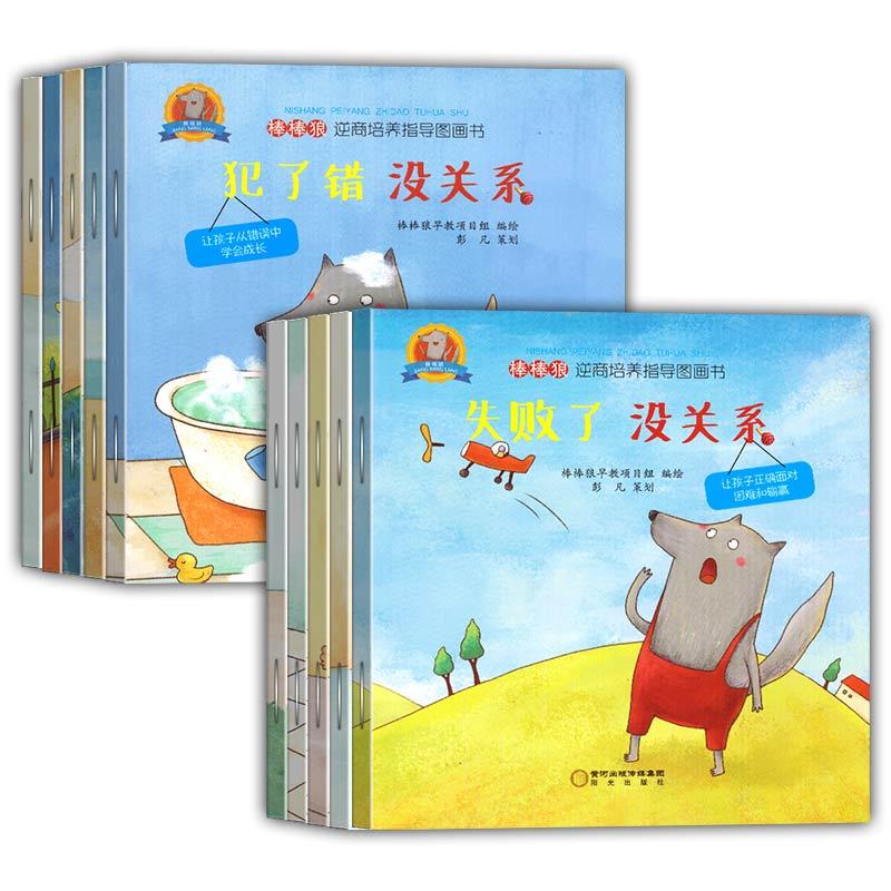 教育绘本 不是第一没关系 受批评也没关系孩子逆商培养幼儿绘本故事书2-3-4-5-6岁图书宝宝阅读亲子早教书籍幼儿园儿童