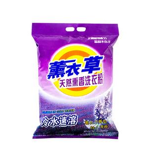 10斤家用薰衣草洗衣粉