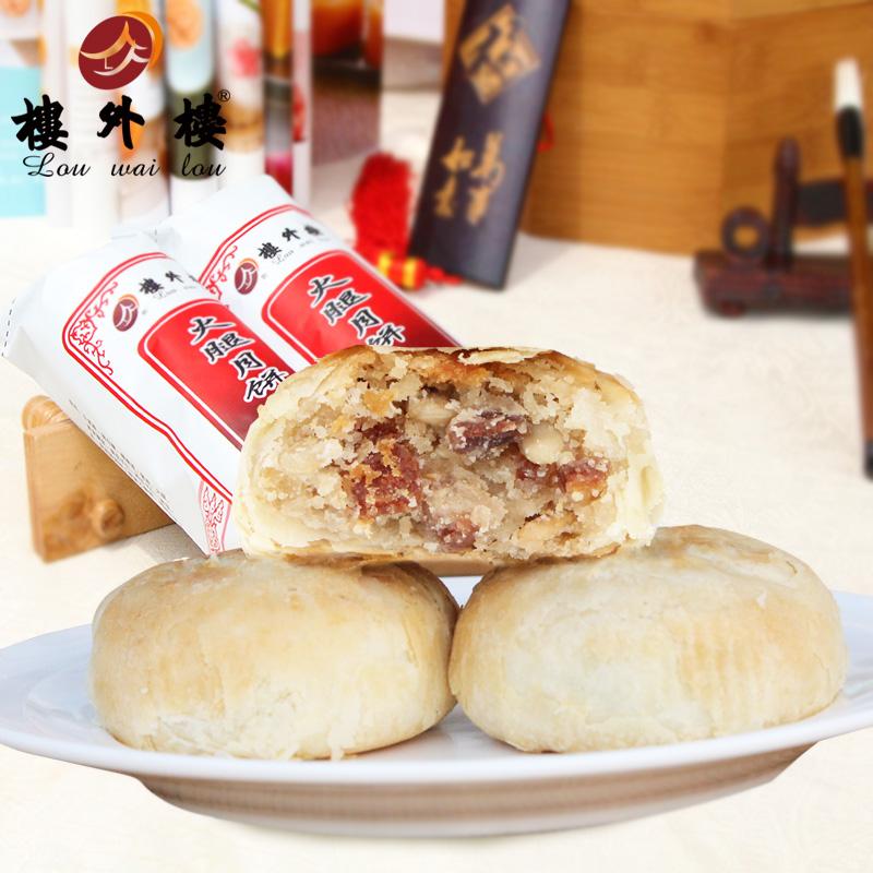 楼外楼中秋筒装苏式月饼360克*2火腿送礼杭州特产老字号