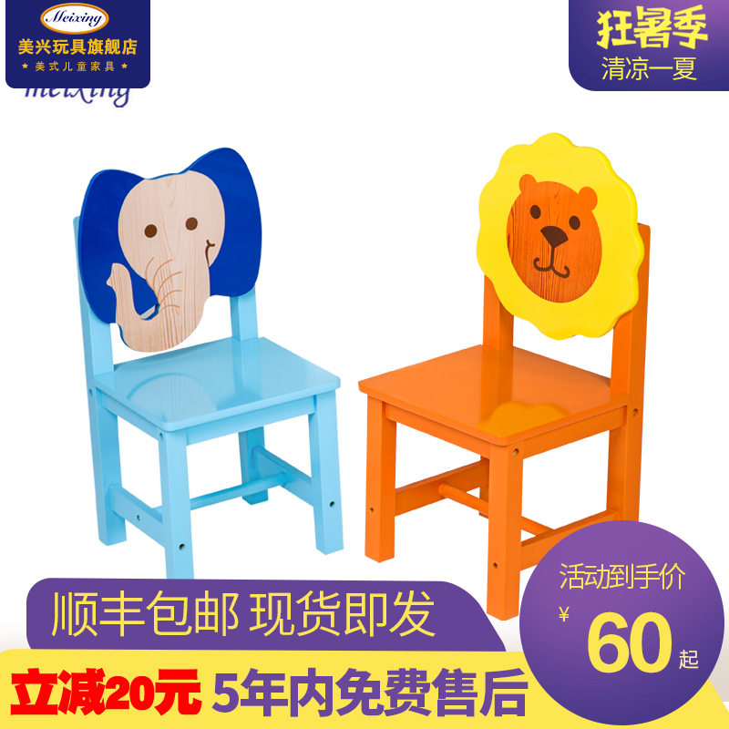Superb Usd 24 64 Meixing Small Chair Backrest Chair Baby Seat Dailytribune Chair Design For Home Dailytribuneorg