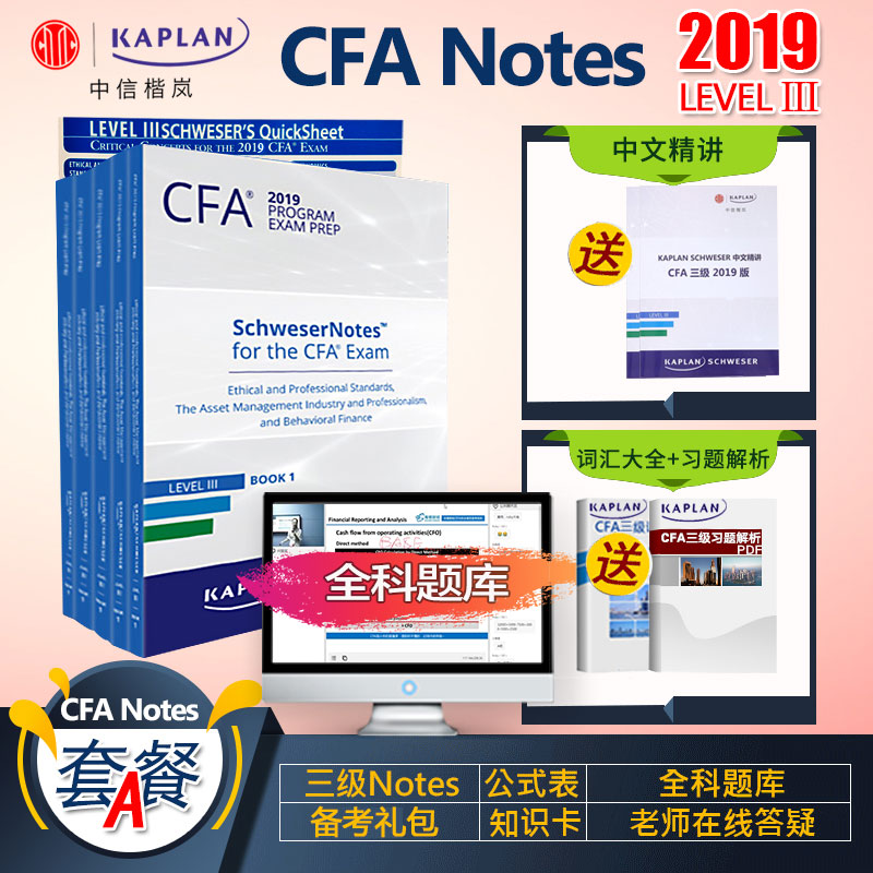 2019 CFA FRM first-class notes second-class third-class textbooks in  Chinese and English video collocation after-class exercises moral manual