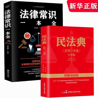 图解中华人民共和国民法典2021年版正版新版法律常识一本全理解与适用2020年版新版法律书籍全套解读实用漫画版司法解释汇