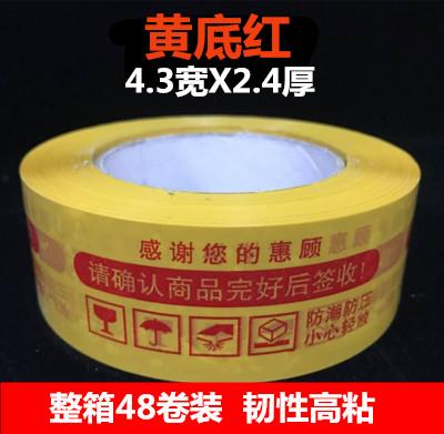 4.3 * 150 желтое дно красный 【общепринятый стиль 】