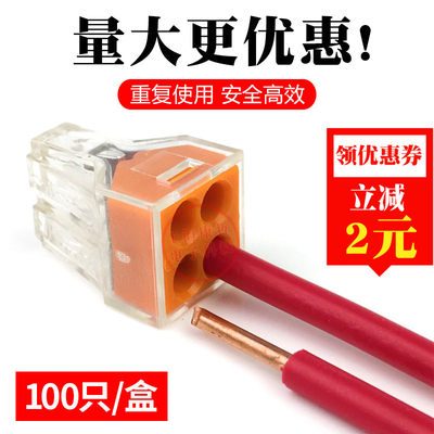 100 PCT-104 four-hole wire connector quick joint home improvement hard line terminal electrical parallel