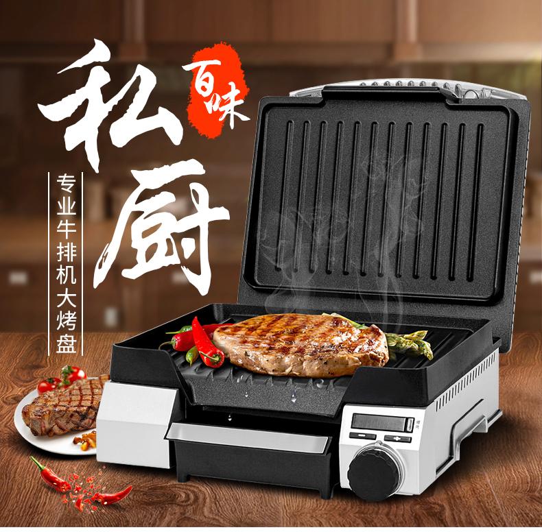厂家直销家电面板_家用烤肉机_tsk-2614r2et专业牛排机煎烤铁板烧烤肉机厂家直销 ...