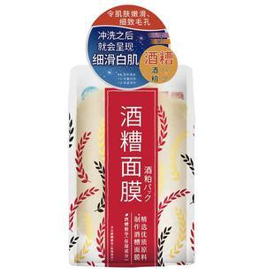 小红书推荐【酒糟面膜】170克