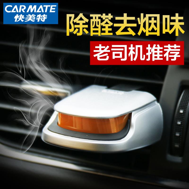 汽车优品库 车内车载去烟味除异味专用出风口香水孕妇可用淡香