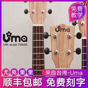 台湾UMA尤克里里初学者23寸26寸学生ukulele乌克丽丽小吉他成人女