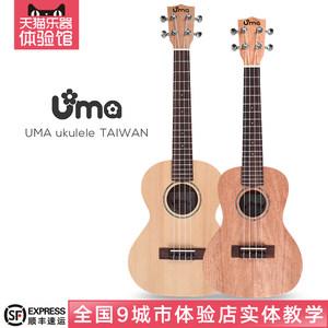 台湾UMA单板尤克里里初学者23寸学生Ukulele乌克丽丽小吉他成人女