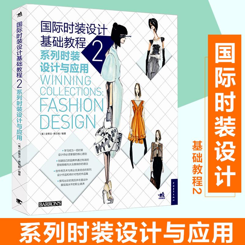 国际时装设计基础教程2 系列时装设计与应用 款式裁剪缝纫基础教程 设计创意插画绘画衣服搭配流行时装设计书籍 北京中青雄狮