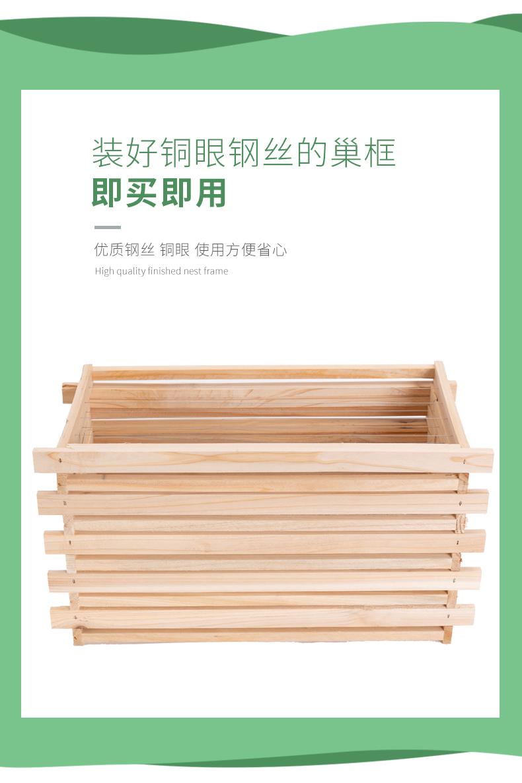 蜜蜂巢框架中意蜂杉木半成品巢框养蜜蜂蜂箱巢础框架全套养蜂工具详细照片