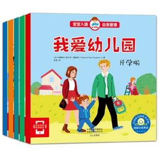 3-6岁儿童情商培养入学启蒙早教书