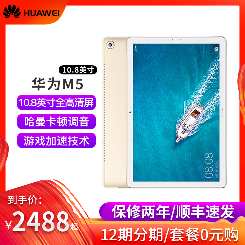 Huawei Huawei tablet M5 10 8-inch tablet Android octa-core 4G full Netcom Huawei m5 tablet 2018 new tablet phone tablet two