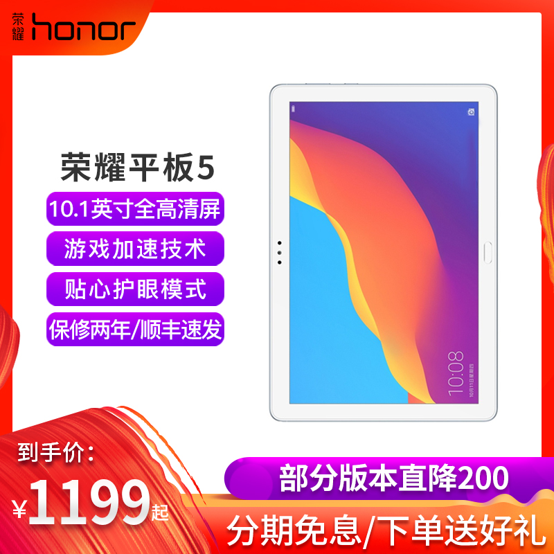 (Under the single gift spot fast hair) Glory Glory Glory tablet 5 glory Tablet 10 1 English Tablet Phone 2018 new Android eight-core WiFi tablet phone tablet combo