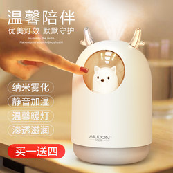 Humidifier small spray mini USB desktop home bedroom mute creative hydrating cute pet humidifier office bear cute humidifier dormitory night light deer humidifier pregnant women and babies
