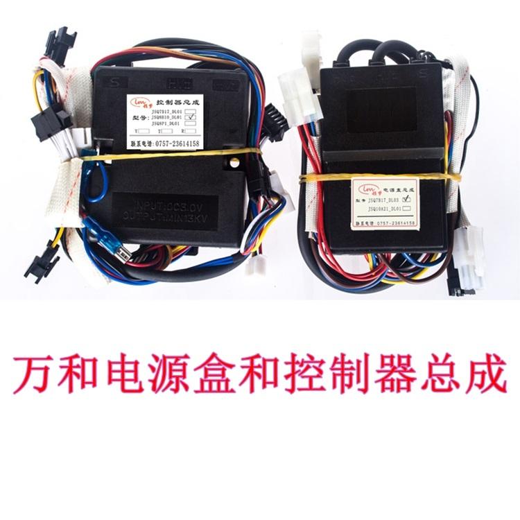 适用万和热水器V6/V8电源盒点火控制器JSQ16-8B-10/20-10P1/14-7B