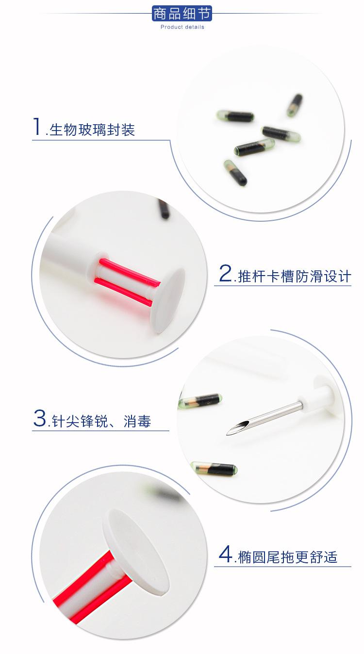 注射式动物电子芯片玻璃管标签智能追踪管理识别RFID电子标签