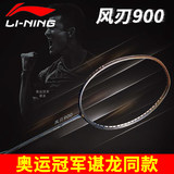Li Ning badminton racket full carbon ultra light nano offensive professional competition to fight the single shot 谌 风 风 900