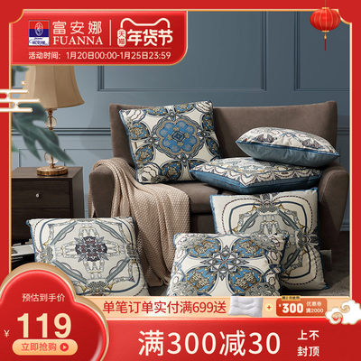 Fu Ana Nordic Living Room Sofa Pillow Cushion Back Office Car Waist Leaning Pillow Square Pillow