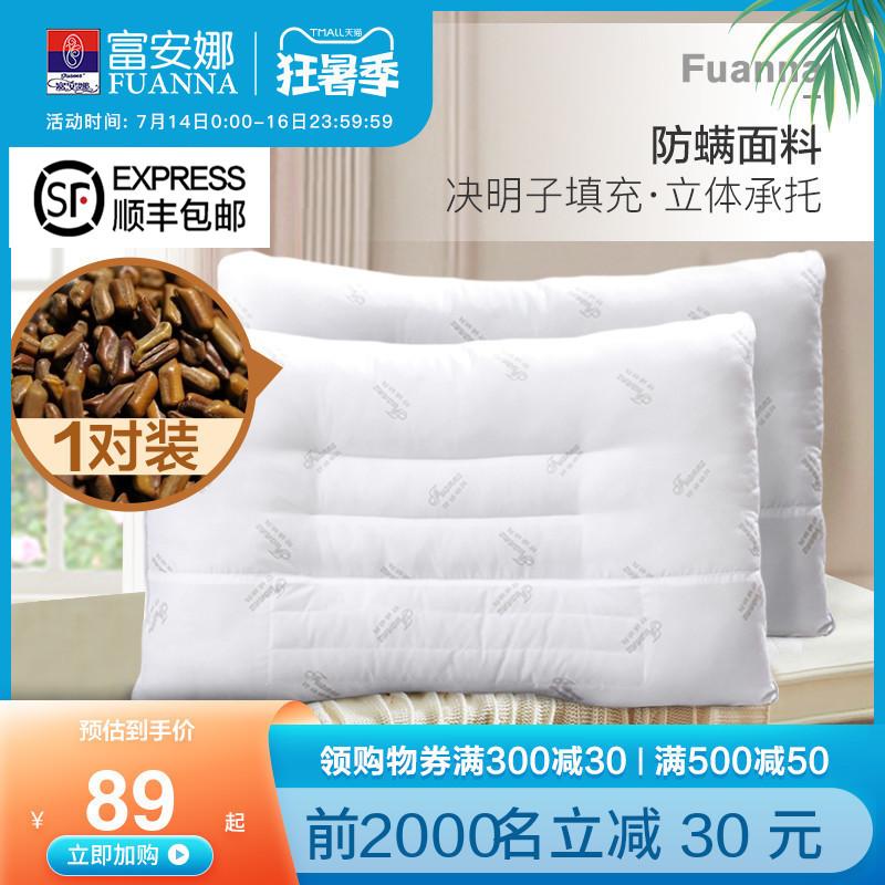富安娜 第三代决明子草本枕头 一对装 74x48cm