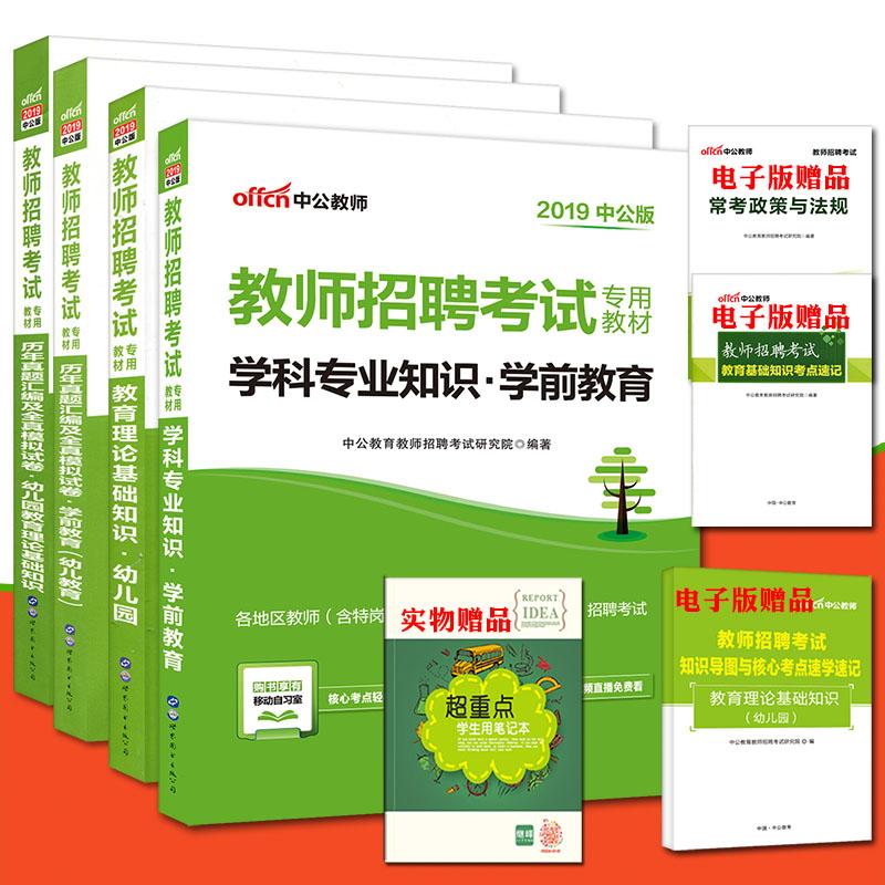 【中公】教师招聘考试用书幼儿园全套4册