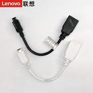 Lenovo/联想原装OTG转接线转USB转换器android安卓手机平板充电口转换头连接鼠标键盘U盘多功能通用转接口
