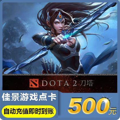 Thẻ hoàn hảo esports DOTA2 điểm thẻ / đồng xu dao tháp pháo 2 điểm 500 nhân dân tệ 50000 đồng xu dao nạp tiền tự động - Tín dụng trò chơi trực tuyến