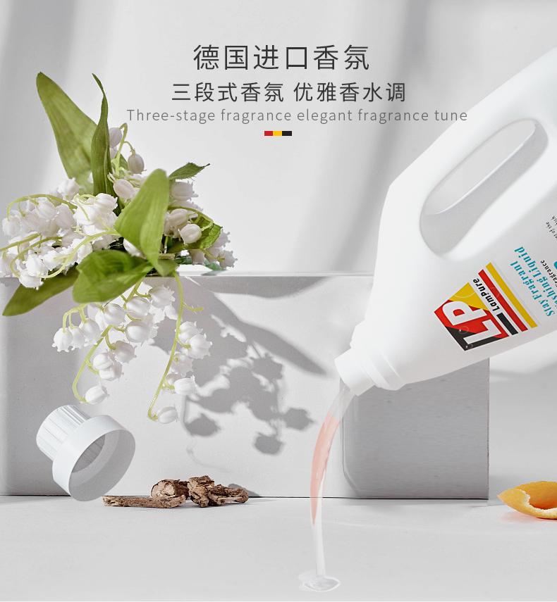 【4斤9.9!】蓝漂德国进口香氛洗衣液6