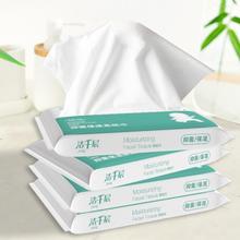 【40抽10包】干湿两用洁千层保湿柔纸巾