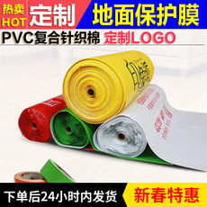 Decoration floor protection film Home decoration indoor tile floor brick wood floor PVC plus cotton protective pad disposable film