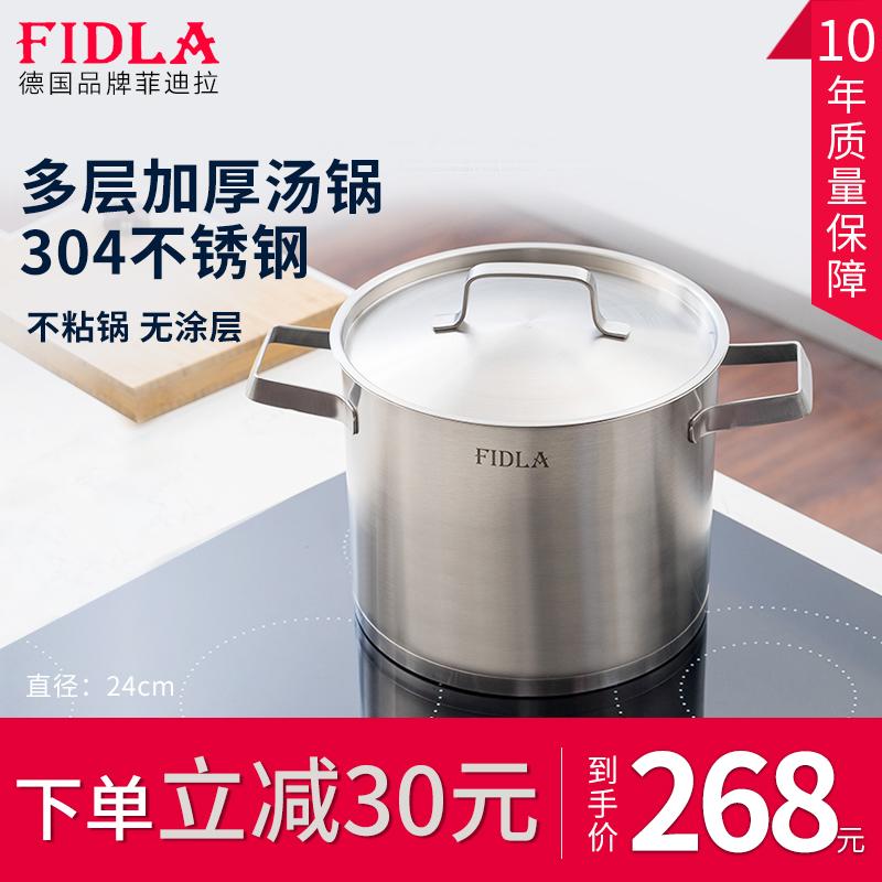 德国菲迪拉304不锈钢炖锅涂层煲家用不粘锅无汤锅电磁炉通用24cm