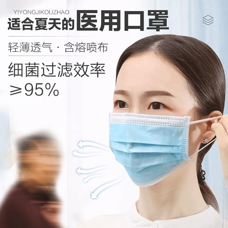 13万4.8分 械字号认证、医用品质 50只,可孚 一次性医用口罩