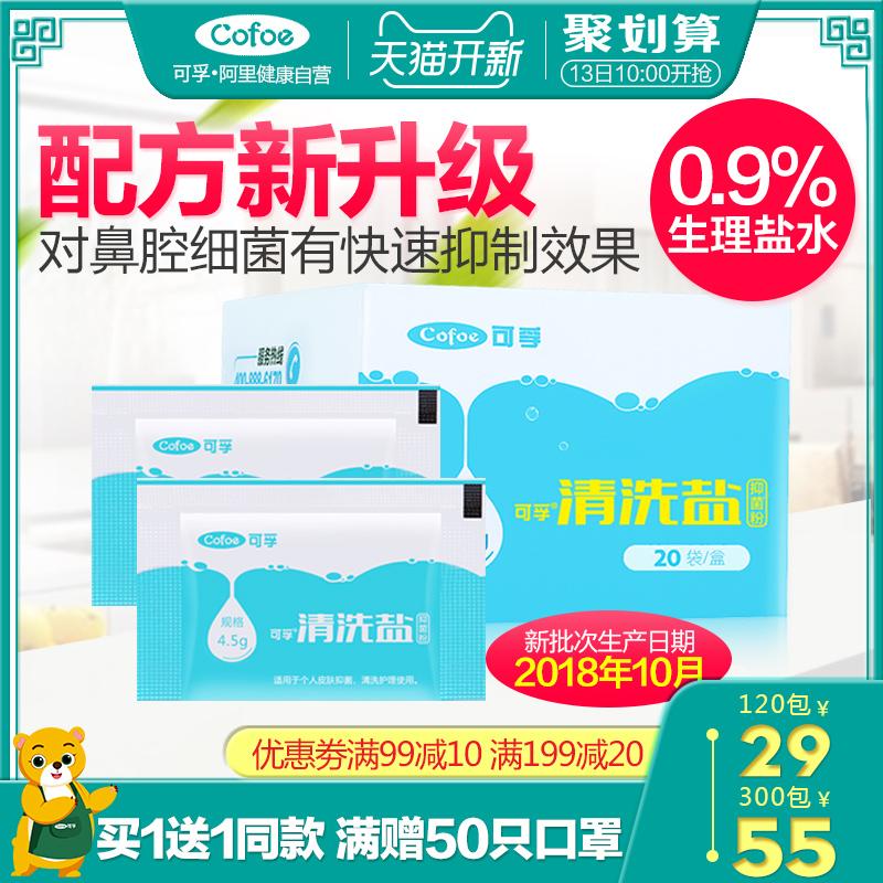 可孚生理性盐水洗鼻器成人专用医用家用儿童过敏鼻炎清洗鼻子剂海