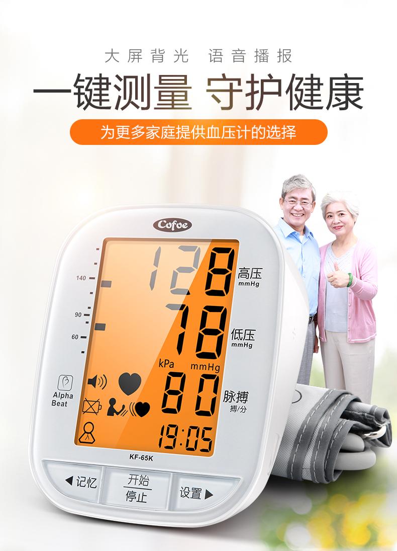 可孚 上臂式 全自动电子血压测量仪