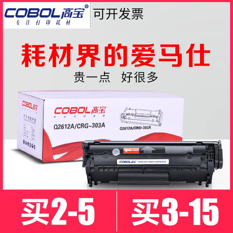 高宝易加粉q2612a硒鼓适用于HP1005 M1005 HP1010 HP1020 12A墨盒HP LASERJET1010/1012/1015/3015/3020/3030