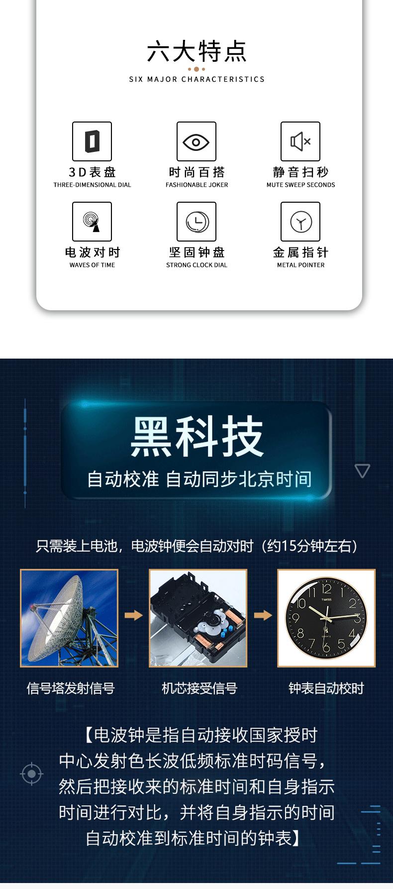 TIMESS 中国码电波表 日期温度显示 自动对时分秒不差 图2