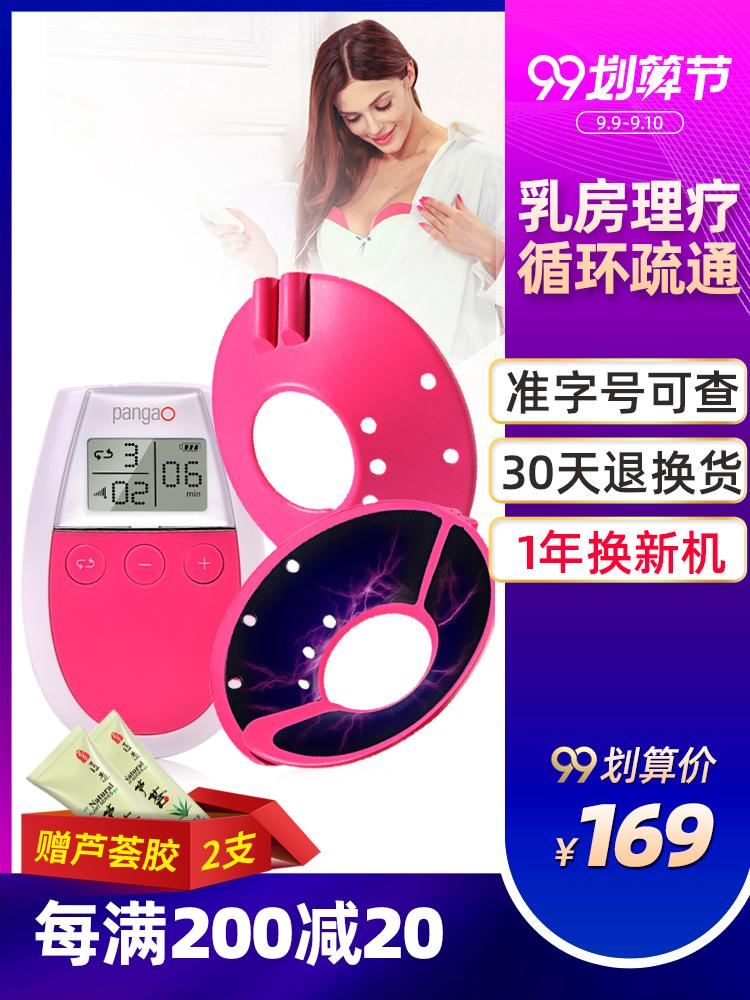 攀高胸部按摩器疏通经络治疗乳房乳腺增生理疗仪揉捏美容院丰胸仪