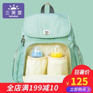 三美婴妈咪包多功能大容量妈咪包双肩妈妈包外出背包时尚母婴包