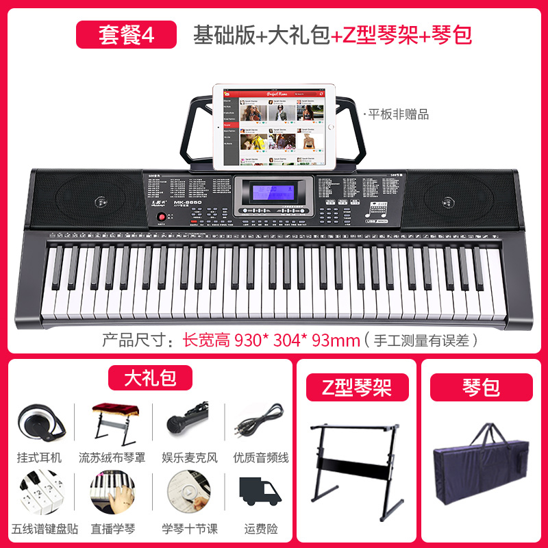 BASIC VERSION + SPREE + Z TYPE PIANO + PIANO BAG